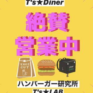 【4月25日〜各店舗の営業時間について】