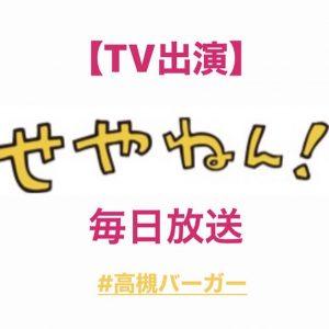 【TV出演のご案内】