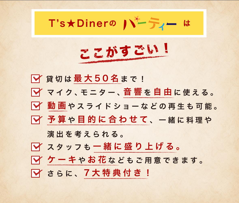 T's★Dinerのパーティはここがすごい!